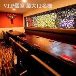 ご予約必須!!最大12名様までご利用可能な完全個室のVIPルーム!!