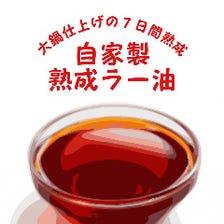 自家製熟成ラー油
