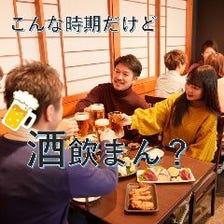 【単品飲み放題】2H1,200円(税抜)プラン!お得!