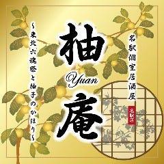 名駅 個室居酒屋 柚庵~yuan~ 名駅店