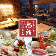 旭鮨総本店 東京オペラシティー53F店