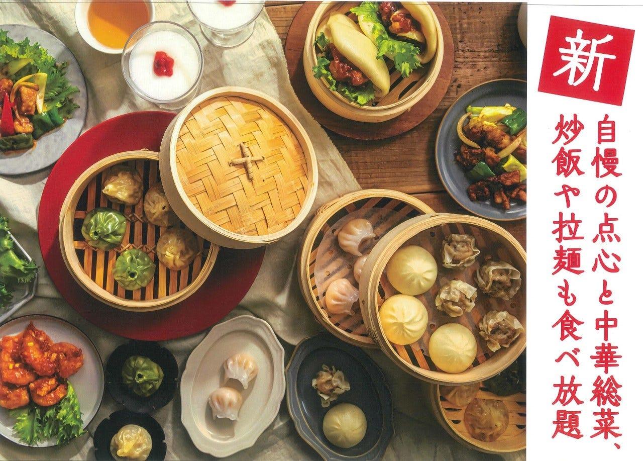 自慢の小籠包、点心と中華総菜、炒飯、拉麺、デザートの食べ放題