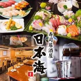 壽司居酒屋 日本海 淺草店