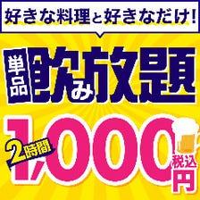 《定額制》2時間飲み放題が1000円!