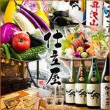 個室和食 仕立屋 鎌倉店