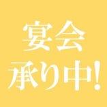 宴会コースは飲み放題付き3,000円~ご用意!
