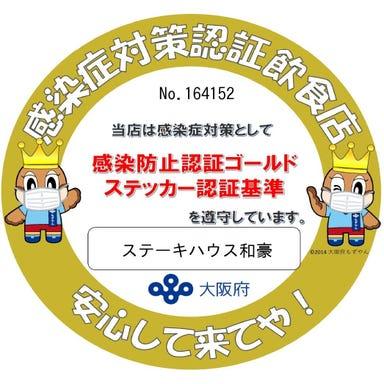 神戸ステーキハウス 和豪  メニューの画像