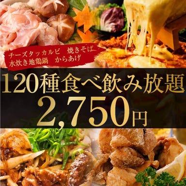 食べ放題&飲み放題2500円165種 個室肉バル カワムラ 津田沼 こだわりの画像