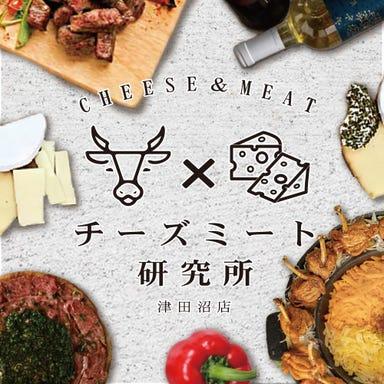 食べ放題&飲み放題2500円165種 個室肉バル カワムラ 津田沼 メニューの画像