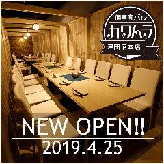 個室 肉バル カワムラ 津田沼本店