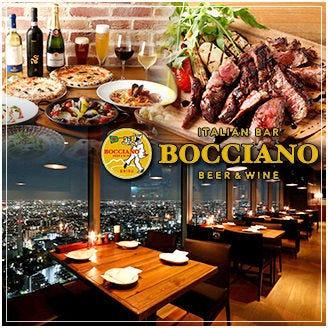 イタリアンバー ボッチャーノ(BOCCIANO)