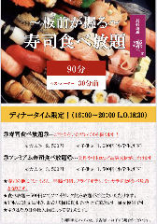 【フェア】お寿司食べ放題!!