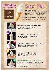 クレミアソフトクリーム始めました!