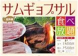 大人気なサムギョプサル食べ放題!