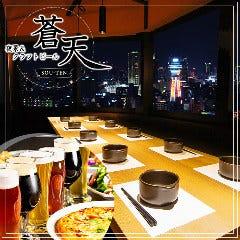 個室 夜景クラフトビール 蒼天 天王寺あべのルシアス店