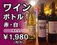 ワインボトル全て¥1,980(税抜)フランス、カリフォルニアなど♪