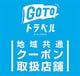【GOTOトラベル】 地域共通クーポンがご利用いただけます。