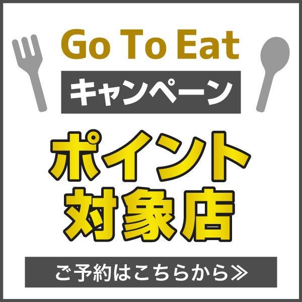 Go To Eatのわからないことがあればこちらを見てください。