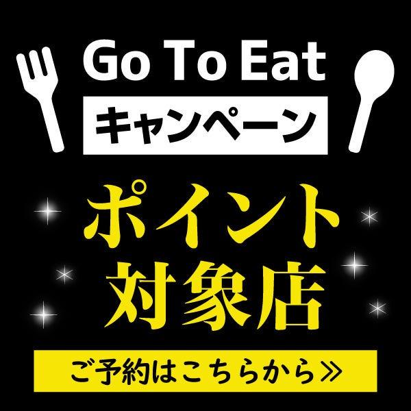 Go To Eatつかうととんでもなくお得です☆