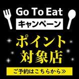 Go To Eatってどうすればいいの?