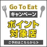 Go To Eatキャンペーンポイントは、いつ付与されるの?
