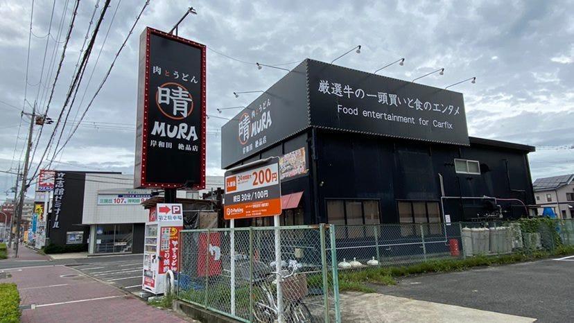 晴MURA 岸和田 絶品店