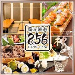 蕎麦と天ぷら 856 ‐ハチコロ‐