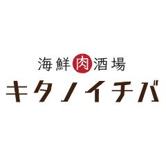 海鮮肉酒場 キタノイチバ 本厚木北口駅前店