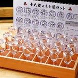 ※2階のみ!! 18の蔵元の代表となる日本酒を飲み比べ!