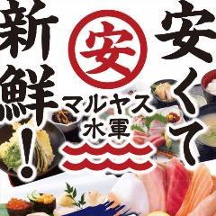 海鮮うまいもんや マルヤス水軍 高槻松川店