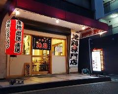 地鶏専門店 マルエ 天三店