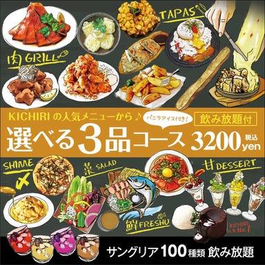 KICHIRI 枚方市駅前店 コースの画像