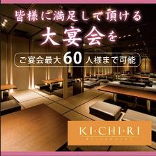 ★最大個室宴会人数70〜80人様★