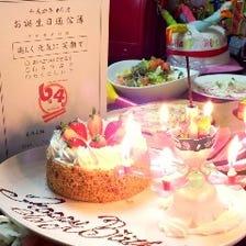 【お誕生日会コース】クーポンで2H3500円
