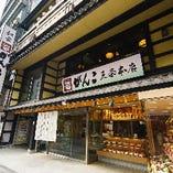 京阪三条駅から徒歩2分でアクセスもバツグン