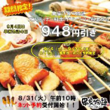 9/4ランチ限定!ネット予約限定\串家の日イベント/串揚げ食べ放題+ドリンクバーが特別価格に!