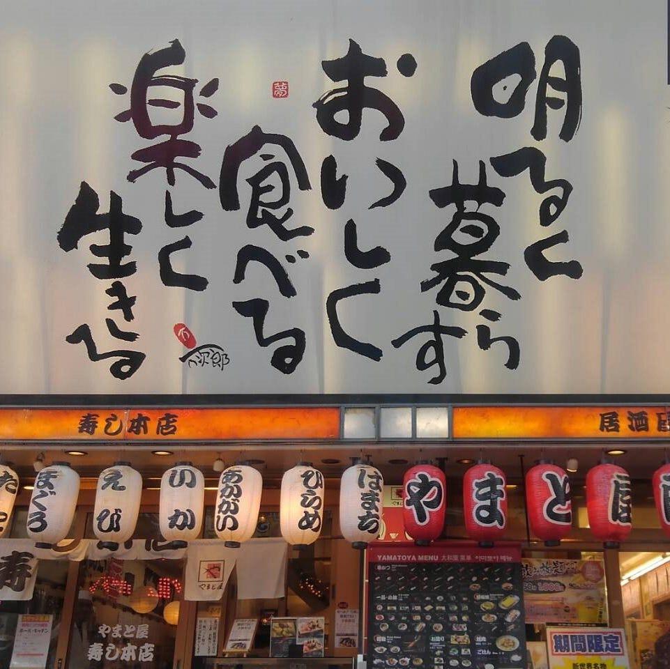Yamatoya Honten
