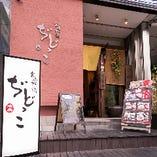 御堂筋線/京阪本線「淀屋橋駅」 ⑰号出口 徒歩3分