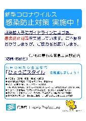 個室居酒屋 くいもの屋わん 阪急三宮駅前店