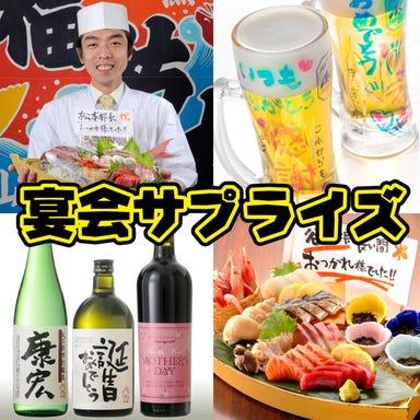 海鮮・地どり  志な乃亭 鶴見本店 メニューの画像