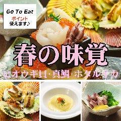 海鮮・地どり  志な乃亭 鶴見本店