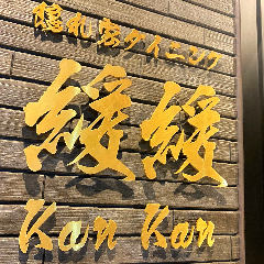 隠れ家完全個室ダイニング 緩緩‐KanKan‐