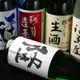 当店の日本酒は店主目利きの純米酒
