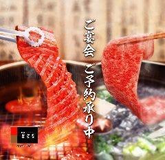 食道園 江坂店