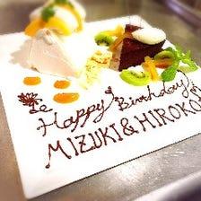 記念日・誕生日・お祝い特典☆