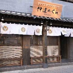 伊達のくら 仙台東口店