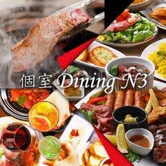 個室Dining N3