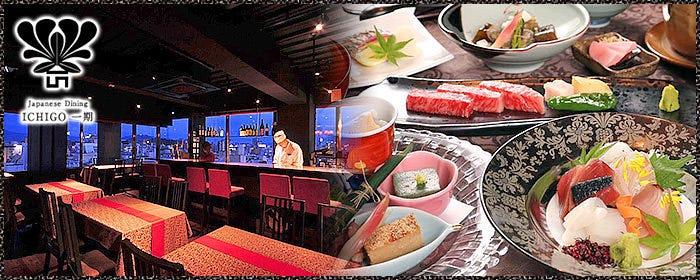 京・日本料理 一期 -ICHIGO -