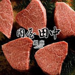 肉屋田中 銀座