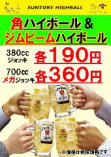 角・ジムビ-ム ハイボール190円メガハイボール360円税抜